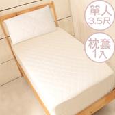 床之戀 台灣製加高床包式保潔墊-單人3.5尺+枕頭保潔墊/枕頭套