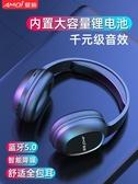 頭戴式耳機 夏新T5無線藍芽耳機游戲電腦手機頭戴式運動跑步耳麥5.0音樂降噪可接聽 維多