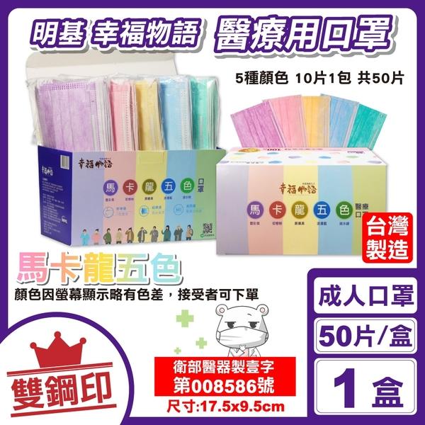明基 雙鋼印 幸福物語醫療口罩 (馬卡龍五色) 50入/盒 (台灣製 CNS14774) 專品藥局【2017466】
