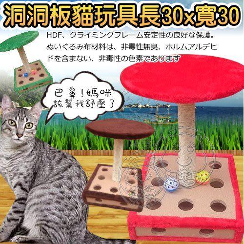 【 zoo寵物商城】洞洞板貓玩具貓跳台30x30x44cm