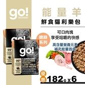 【SofyDOG】go!鮮食利樂貓餐包 嫩絲系列 無穀能量放牧羊182g 6件組