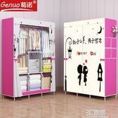 簡易衣櫃布藝簡約現代臥室經濟型成人組裝加固整體衣櫃家用布衣櫃igo 3c優購