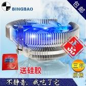 CPU風扇冰暴cpu散熱器 1155 amd intel英特爾台式機電腦cpu風扇775超靜音 宜室家居
