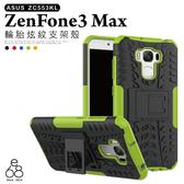 輪胎紋 手機殼 ASUS ZenFone3 Max ZC553KL 5.5吋 手機套 支架 矽膠軟殼 保護套 保護殼