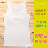 0836 甜美小花學生型內衣 長版少女胸衣 寬肩背心型成長內衣/台灣製