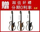 【山葉靜音古典吉他】【YAMAHA  SLG200N 】【吉他品牌/SLG-200N】【古典吉他 靜音吉他 全新改款】