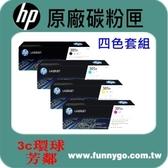 HP 原廠碳粉匣 四色套組 CE410X /XC 高容量 黑 + CE411A /AC 藍 + CE412A /AC 黃 + CE413A /AC 紅 (305X / 305A)