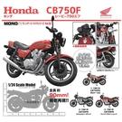 全套3款【日本正版】MONO復古重機 P2 本田 CB750F 扭蛋 轉蛋 模型 Honda 迷你機車 本田機車 - 067620