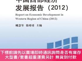 簡體書-十日到貨 R3YY【中國西部經濟發展報告(2012)(教育部哲學社會科學系列發展報告)】 978