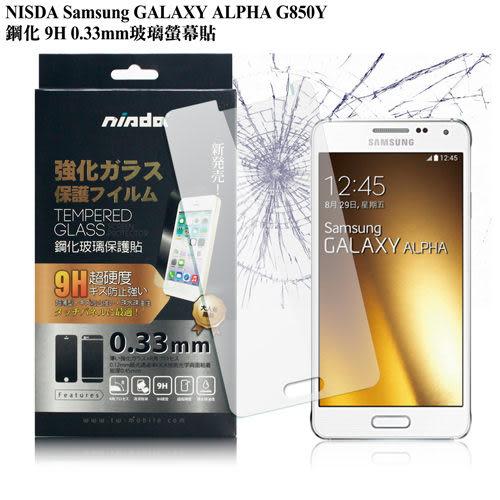 NISDA Samsung GALAXY ALPHA G850Y 鋼化 9H 0.33mm玻璃螢幕貼