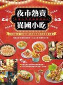 台灣小吃終極圖解版(2):夜市熱賣異國小吃