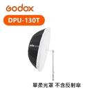 【EC數位】Godox 神牛 DPU-130T 柔光罩 不含反射傘 反光罩 130cm 攝影傘 人像 棚燈 透光布罩