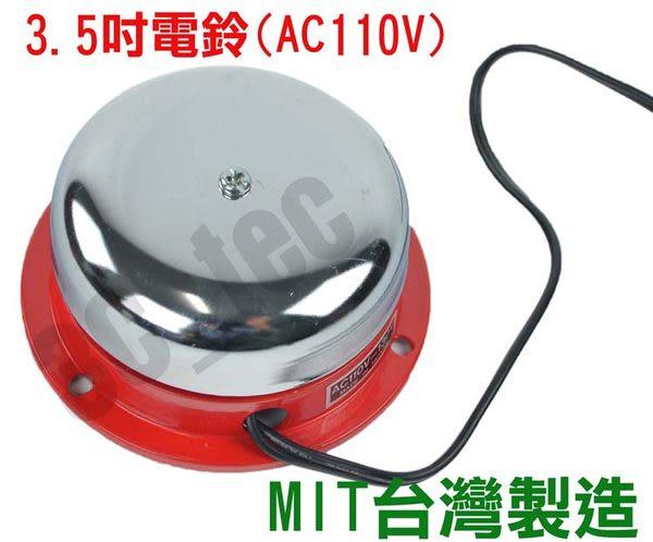 [ 電鈴-3.5吋 用110V交流電 ] 打卡鐘 打卡紙 考勤卡 響鈴 喇叭 電鈴*100%台灣製造* 另有6.0吋