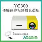 【刀鋒】YG300便攜迷你投影機+蘋果HDMI套組 投影器 投屏器 HDMI 看戲神器 微型投影器 攜帶型