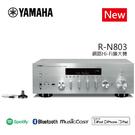 【天天限時】YAMAHA 山葉 R-N803 100W*2 藍芽 綜合網路Hi-Fi 擴大機 台灣公司貨