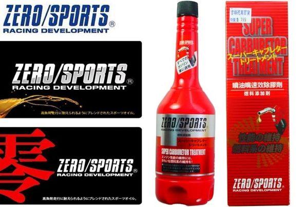 日本原裝 ZERO/SPORTS 零競技 噴油嘴速效除膠劑 汽油車 加速靈敏 燃燒更完全 更省油