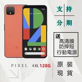 Google pixel 4 XL 128G 全頻LTE 4G 正品有谷歌防偽標 超長保固 保證品質
