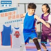 迪卡儂兒童雙面籃球服青少年快干透氣背心訓練比賽球衣 TARMAK