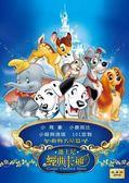 迪士尼經典卡通 動物名星篇 DVD HD DVD 免運 (購潮8)