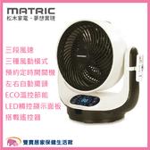 松木MATRIC 智能觸控對流3D循環扇 風扇 電扇