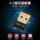 現貨 藍芽適配器4.0台式機電腦發射器接收器 迷你usb 4.1 耳機鍵盤鼠標全館免運