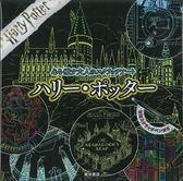 大人美麗刮畫繪圖集:Harry Potter哈利波特