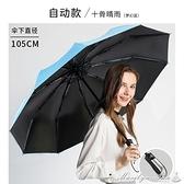 雨傘 全自動雨傘折疊自開自收雙人三折防風男女加固晴雨兩用學生加大號 【全館免運】