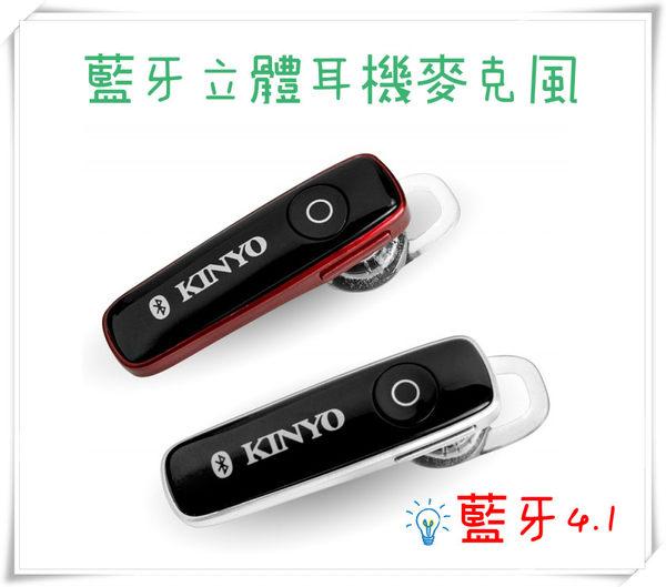 ❤【KINYO-藍牙立體聲耳機麥克風】❤手機/接聽電話/免持/音樂/平板/筆電/耳塞/耳掛式❤