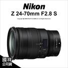 Nikon Z 24-70mm F2.8 S 大光圈 變焦鏡 Z7 Z6 恆定光圈 公司貨 【6期0利率】薪創數位