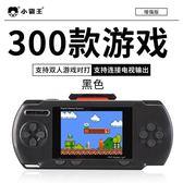 優惠兩天-PSP游戲機掌機兒童益智玩具掌上彩屏懷舊俄羅斯方塊機