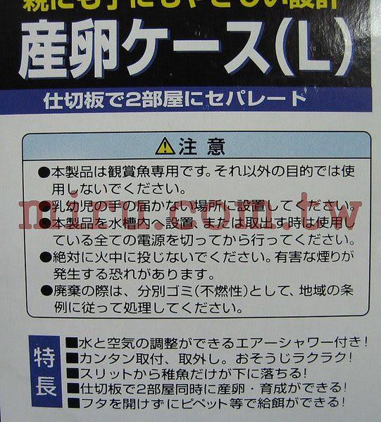 【西高地水族坊】Mr.Aqua代理 TRIO 多功能雙槽產卵箱(L)