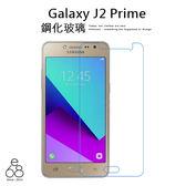 三星 J2 Prime 鋼化玻璃 保護貼 玻璃貼 鋼化 膜 9H 鋼化貼 螢幕保護貼 手機保護貼