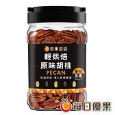 罐裝烘焙原味胡桃 300G 每日優果