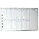 《享亮商城》3x4尺 磁性月份行事曆白板...