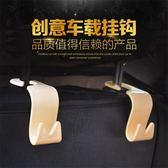 專利新品 汽車掛鉤 車載座椅背置物掛鉤創意免拆頭枕 (4個裝)