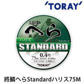 漁拓釣具 TORAY 將鱗へら Standard ハリス 75M (子線)