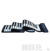 電子琴 手卷鋼琴88鍵專業加厚鍵盤便攜式電子琴軟折疊入門初學者成人家用 MKS韓菲兒