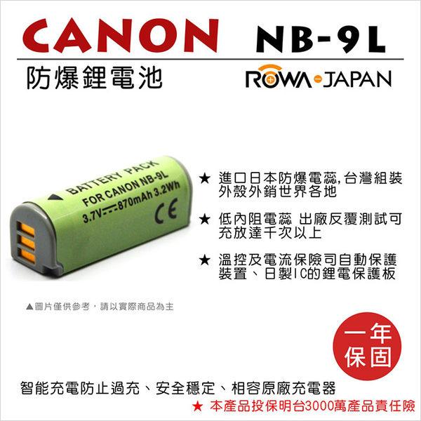 御彩數位@樂華 FOR Canon NB-9L 相機電池 鋰電池 防爆 原廠充電器可充 保固一年