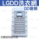 LG DD變頻洗衣機濾網 (LGDD-方...