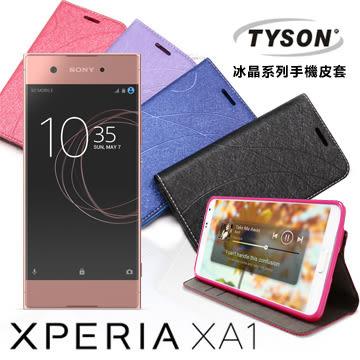 【愛瘋潮】SONY Xperia XA1 冰晶系列隱藏式磁扣側掀皮套 手機殼
