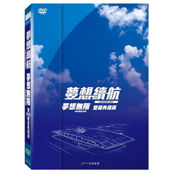 【停看聽音響唱片】【DVD】夢想續航夢想無限雙碟典藏版