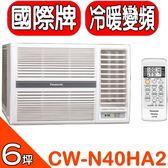 Panasonic國際牌【CW-N40HA2】《變頻》+《冷暖》窗型冷氣