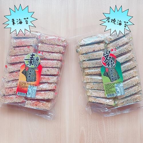 【譽展蜜餞】素海苔米香菓子/全素18入/120元