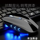 Magic可充電無線滑鼠靜音無聲光電男女生辦公筆記本電腦無限游戲 摩可美家
