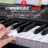 (快出)鳥多功能電子琴初學者成年人兒童入門幼師專用61鋼琴鍵專業88YYJ
