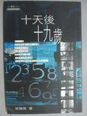 【書寶二手書T1/翻譯小說_KOD】十天後十九歲_班傑明