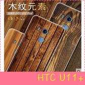 【萌萌噠】HTC U11+ (6吋)  純色簡約款 仿木紋 大理石彩繪保護殼 超薄PC硬殼 手機殼 手機套