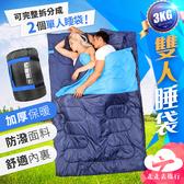 走走去旅行99750【EG110】戶外旅行雙人睡袋 可拆式二合一睡袋 加寬加厚保暖睡袋 便攜露營睡袋 2色