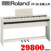 【非凡樂器】Roland FP-30 數位鋼琴套裝組 白色 / 含架.椅.三腳踏 / 贈琴罩.耳機.保養組 公司貨保固