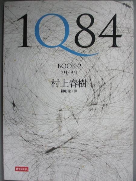 【書寶二手書T1/翻譯小說_BTW】1Q84 Book2_村上春樹
